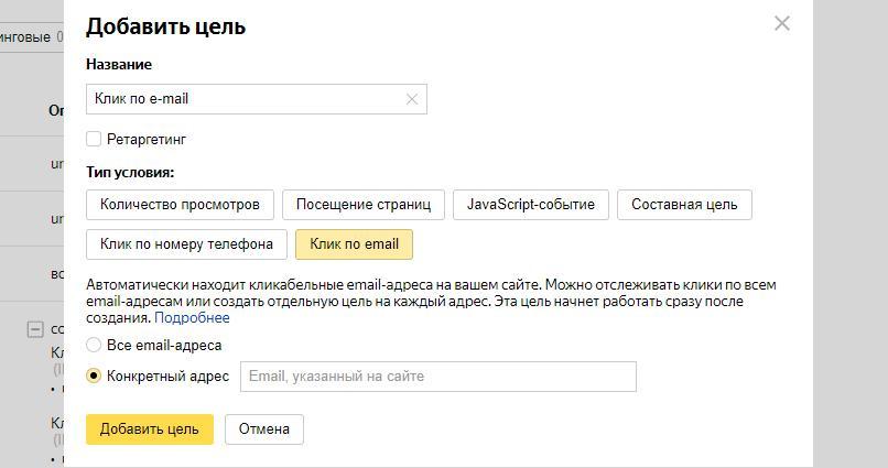 Клик по e-mail
