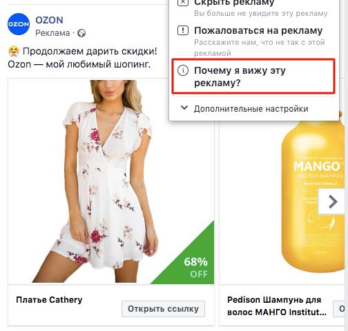 Почему я вижу эту рекламу?