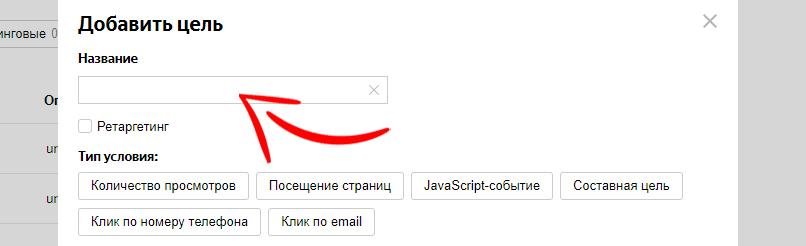 Добавление новой цели в Яндекс.Директ